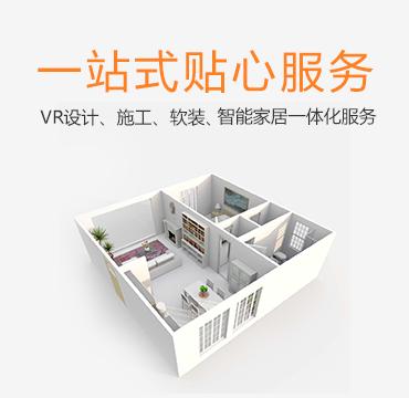 一站式贴心服务,   VR设计、施工、软装、