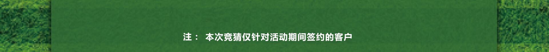 PK世界杯整装夺宝季-百创整装