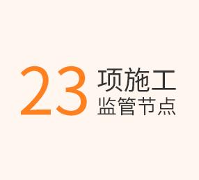 23项施工 监管节点