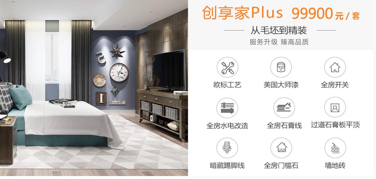 创享家Plus99900元/套